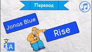 Перевод песни Jonas Blue - Rise на русский язык