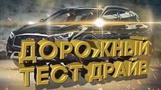 Дорожный тест драйв 2017 Infiniti QX30   Test drive 2017 Infiniti QX30