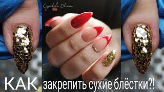 Сухие блестки на ногтях как наносить как закрепить Новогодний маникюр френч стразы гель лак