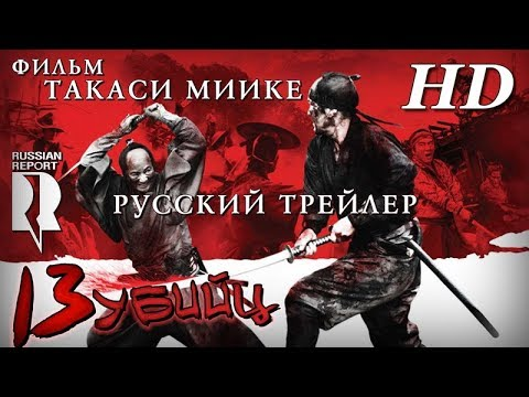 13 убийц (2010)
