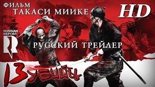 13 убийц (2010) - Русский Трейлер HD