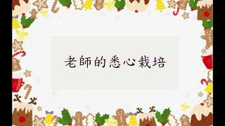 Publication Date: 2020-12-21 | Video Title: 樂善堂劉德學校   好人好事
