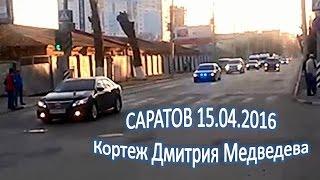 Дмитрий Медведев Саратов 15.04.2016 Кортеж машин