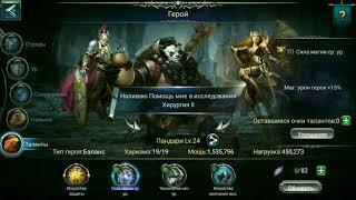 гайд по игре War and Magic, таланты героя, второй портал, тактика построения защиты альянса