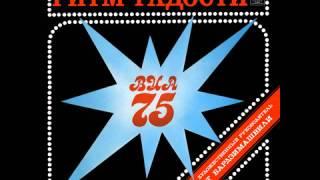 ВИА-75 - Ритм радости / Bullfrog Blues (Rory Gallagher)