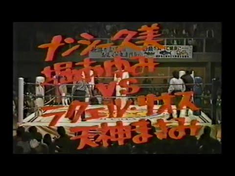 全女1979's ナンシー久美 堀あゆみ(ジャンボ堀) VS ラクエル リオス  天神マサミ(デビル雅美) Japanese woman's wrestling