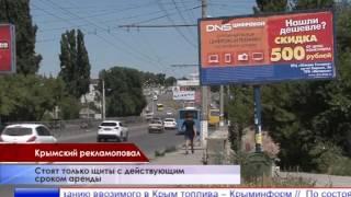 Крым освобождают от уродливой рекламы(, 2015-07-23T08:46:13.000Z)