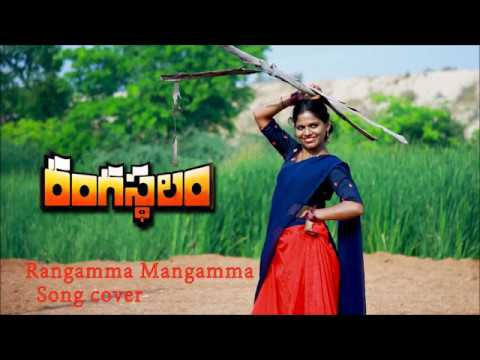 Rangamma Mangamma dance video song | Rangasthalam Songs | రంగమ్మ మంగమ్మ కేక డాన్స్ | RamCharan, sam