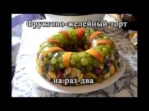Фруктово-желейный торт на раз-два