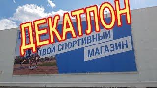 Декатлон! Крупнейший спортивный гипермаркет- Декатлон! Москва 🌟