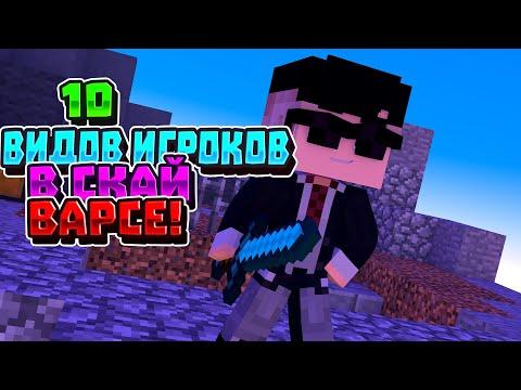10 ВИДОВ ИГРОКОВ В СКАЙ ВАРСЕ!   [Minecraft Sky wars Hypixel]