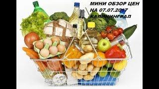 Мини обзор цен в Spar Калининград на 07 07 2017