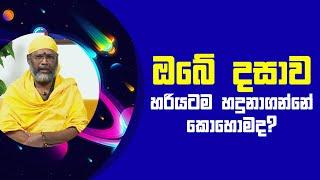 ඔබේ දසාව හරියටම හදුනාගන්නේ කොහොමද?   Piyum Vila   14 - 06 - 2021   SiyathaTV Thumbnail