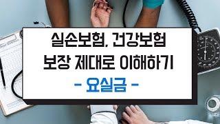 실손의료비, 질병수술비…
