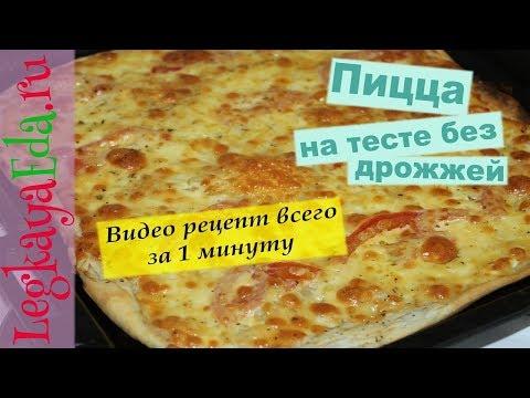 пицца рецепт в домашних условиях на дрожжах пошагово