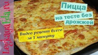 Тесто для пиццы без дрожжей, как в пиццерии - как приготовить пиццу / Sheese pizza recipe