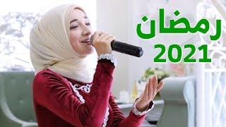 اجمل اناشيد رمضان 2021 علقوا الزينة في كل مكان اغاني رمضان الكريم 2021 Youtube