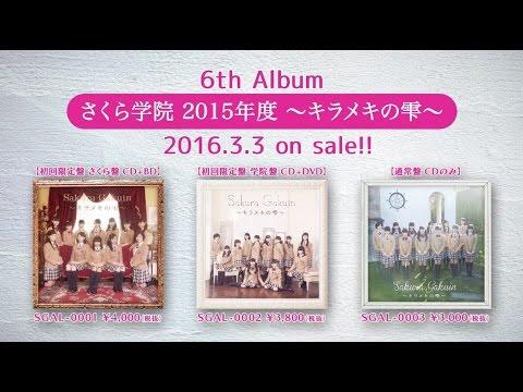 さくら学院 6th Album「さくら学院 2015年度 〜キラメキの雫〜」ダイジェスト映像