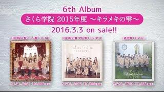 2015年度の活動の集大成となるアルバムが完成!! 第一期生と共に歩んで...