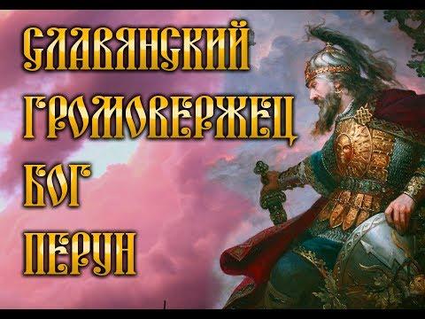 Славянский громовержец бог Перун