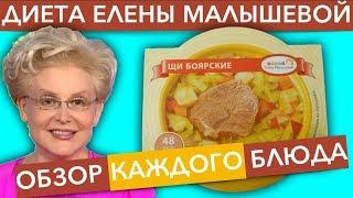"""Щи Боярские (отзыв-обзор о КАЖДОМ блюде """"Диеты Елены Малышевой"""")"""