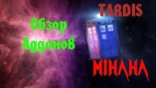 Garrys Mod Addon Review: TARDIS