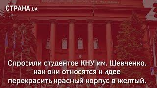 Спросили студентов КНУ им. Шевченко, как они относятся к идее перекрасить красный корпус в желтый