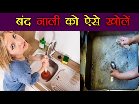 Drain Cleaner Tips | Kitchen की...