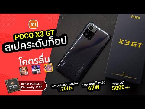 รีวิวมือถือโคตรคุ้ม จากค่าย Xiaomi POCO X3 GT บอกเลยว่าโคตรลื่นๆๆ ใครสายเกมส์ต้องโดน