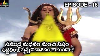 సాగర మథనం జరిపినప్పుడు బయటికి వచ్చినవేంటో తెలుసా? | Vishnu Puranam Telugu  Episode 16/121