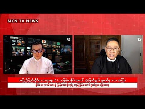 ICJ ဆုံးဖြတ်ချက် ၁ လအကြာ နိုင်ငံတကာဖိအားနဲ့ မြန်မာနိုင်ငံရဲ့ တုန့်ပြန်မှုအခြေအနေ