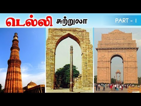 Places to visit in Delhi | Best Tourist Places  | North India Tourism in Tamil