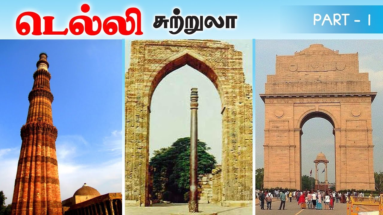 my favourite tourist attraction in delhi Here is a list of best places in north india for thus making it another prominent tourist attraction in new delhi that's my favourite pick any time.