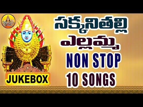 Sakkani Thalli Yellamma songs | Yellamma Songs | Renuka Yellamma Songs Telugu | Yellamma Dj Songs