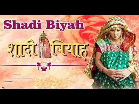 Baba Baba Pukari Le बाबा बाबा पुकारी ले Bhojpuri Shadi Song सुपरहिट विवाह गीत Sharda Sinha