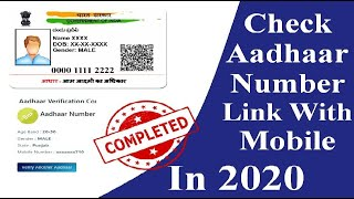Aadhar Card Linked Mobile Number Process || mobile number Link with Aadhar how to check in 2020
