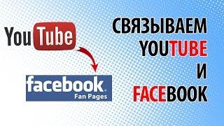 Как связать YouTube канал со страницей Facebook