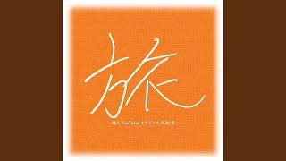 """Provided to YouTube by TuneCore Japan Eurasia (スーツ) · Tck. """"旅"""" ..."""
