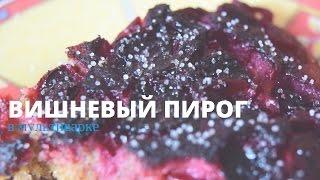 Вишневый пирог в мультиварке 🍒 | Рецепт | вкусный блог
