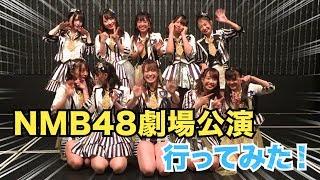 【解説】NMB48劇場公演へ行ってみた!