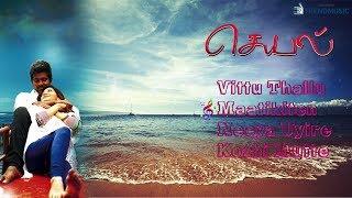 Seyal   Movie Songs Jukebox   Rajan Tejeshwar, Tharushi   Siddharth Vipin   TrendMusic
