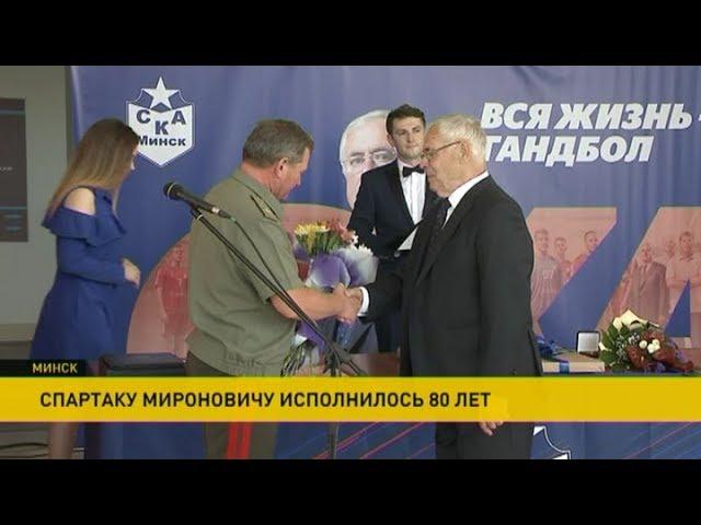 Знаменитый гандбольный тренер Спартак Миронович празднует 80-летие
