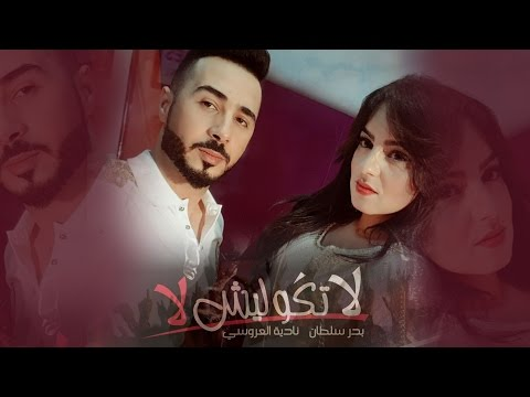 Badr Soultan & Nadia Laaroussi - La Tgoulich La | (بدر سلطان و نادية العروسي - لا تكوليش لا (حصريا