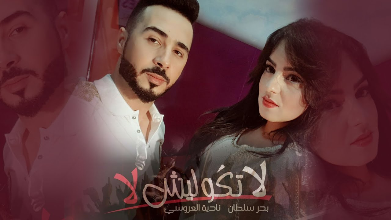 music badr soltan mp3