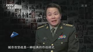 《军事纪录》 20200325 解放军经典战术·城市攻坚(下)|军迷天下 - YouTube