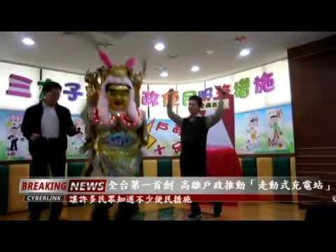 全台第一首創 高雄戶政推動「走動式充電站」
