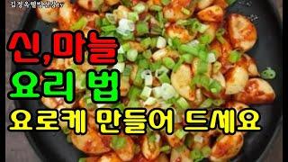 [마늘 신 요리법 ] 새로운 요리로 가족건강 쑥쑥 올려…