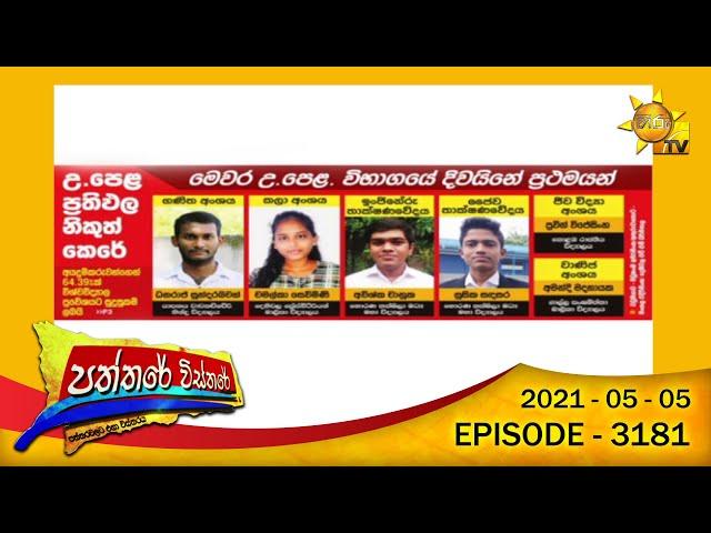 Hiru TV Paththare Wisthare | Episode 3181 | 2021-05-05
