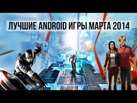 TOP BEST Android Games March 2014 / ТОП Лучших Андроид Игр Марта 2014