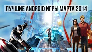 TOP BEST Android Games March 2014 / ТОП Лучших Андроид Игр Марта 2014